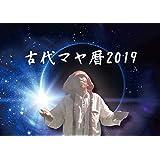 古代マヤ暦卓上カレンダー2019