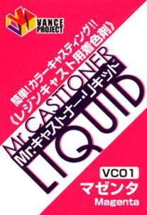 GSIクレオス VANCE PROJECT   Mr.キャストナー・リキッド マゼンタ  ≪レジンキャスト用着色剤≫ VC01