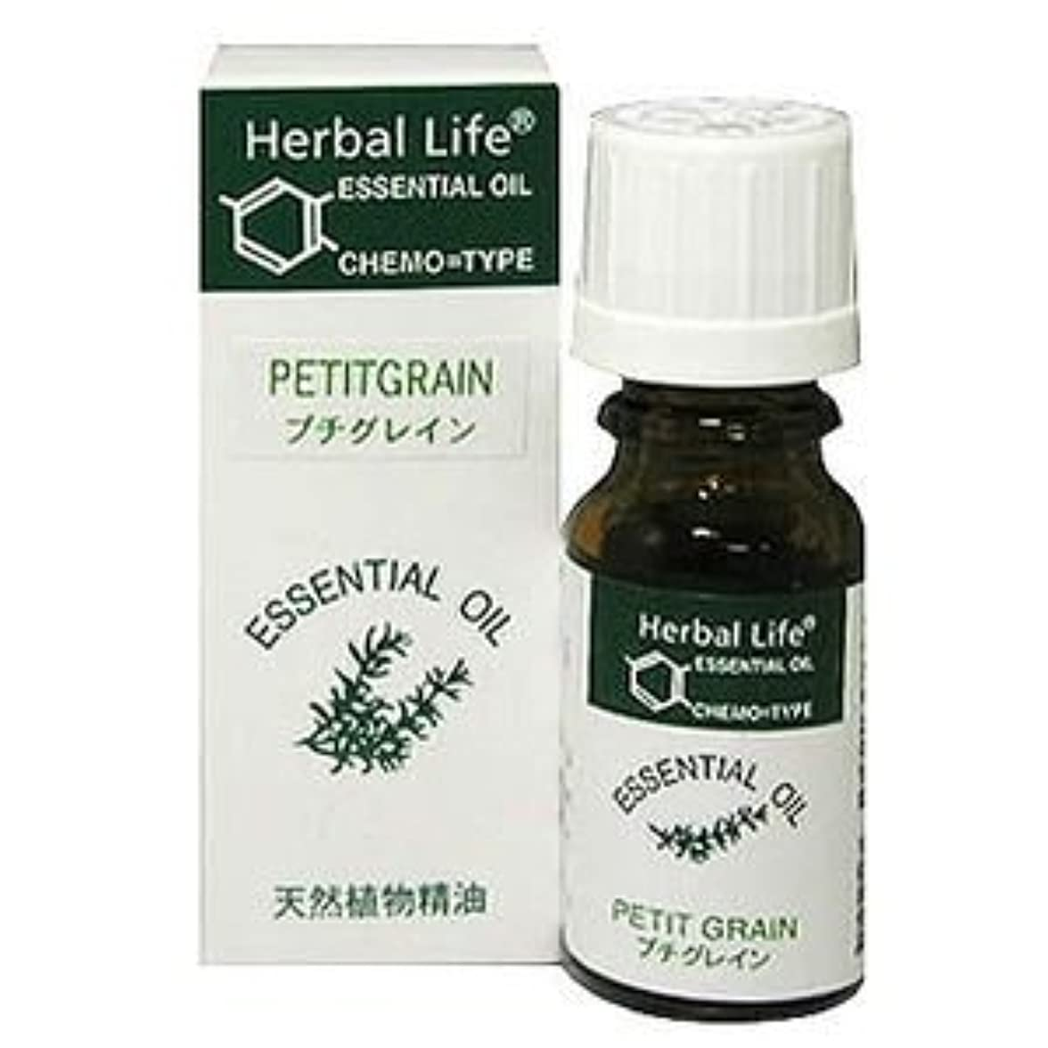 時計回り一口付属品Herbal Life プチグレン 10ml