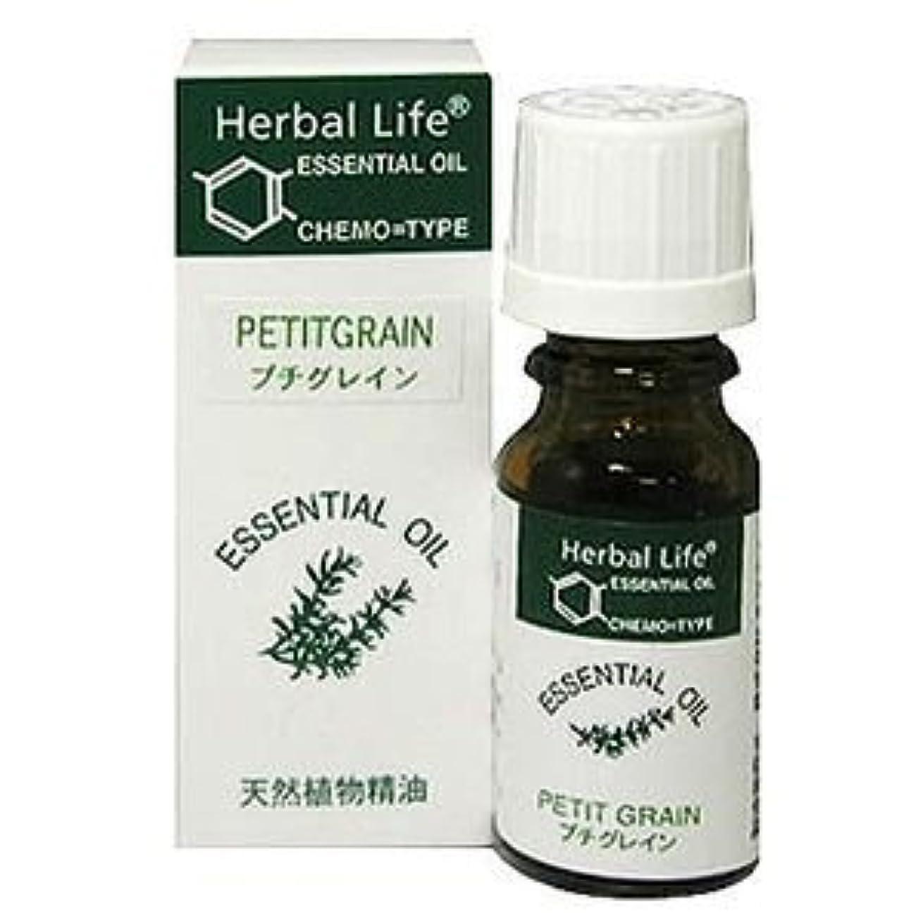 ビバ遠え相続人Herbal Life プチグレン 10ml