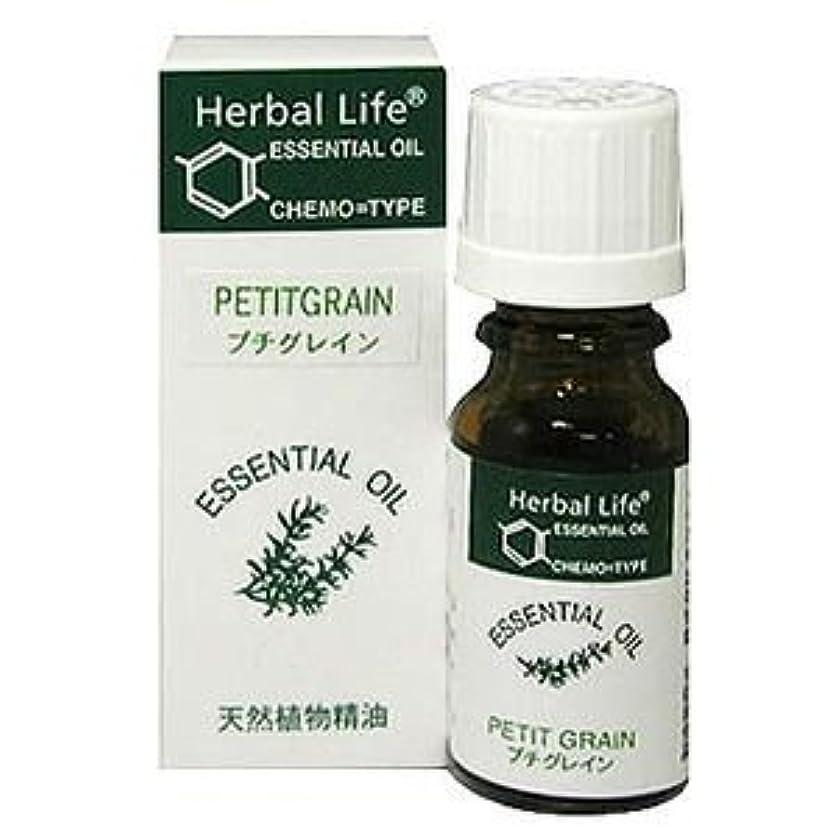 からかう震える貫入Herbal Life プチグレン 10ml