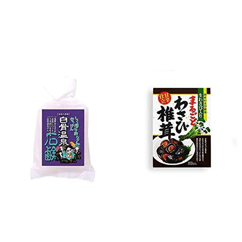 水素味付け味付け[2点セット] 信州 白骨温泉石鹸(80g)?まるごとわさび椎茸(200g)