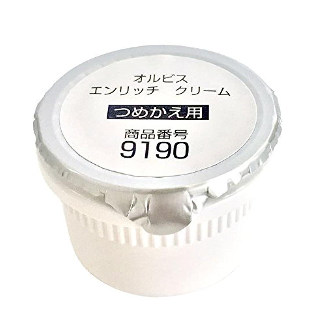 韓国脱獄ライバルオルビス(ORBIS) エンリッチ クリーム 詰替 30g ◎エイジングケアクリーム◎
