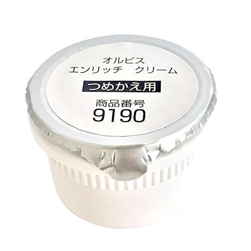 タップラベンダー量でオルビス(ORBIS) エンリッチ クリーム 詰替 30g ◎エイジングケアクリーム◎