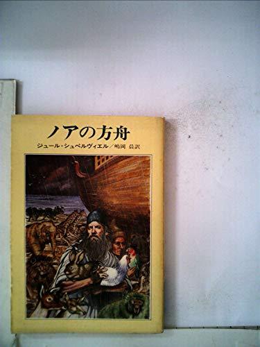 ノアの方舟 (ハヤカワ文庫NV)の詳細を見る