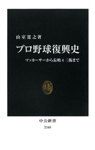 プロ野球復興史 - マッカーサーから長嶋4三振まで (中公新書)の詳細を見る