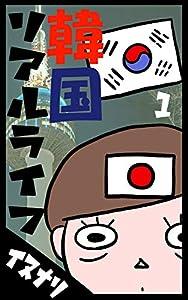 韓国リアルライフ 1巻 表紙画像