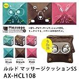 アテックス マッサージクッションSS(ピンク)ATEX ルルド AX-HCL108PK