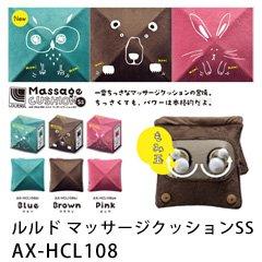 ルルド マッサージクッションSS AX-HCL108 ピンク
