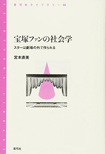 宝塚ファンの社会学―スターは劇場の外で作られる (青弓社ライブラリー)の詳細を見る