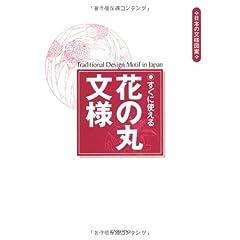 すぐに使える花の丸文様 (日本の文様図案)