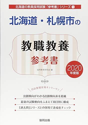 北海道・札幌市の教職教養参考書 2020年度版 (北海道の教員採用試験「参考書」シリーズ)