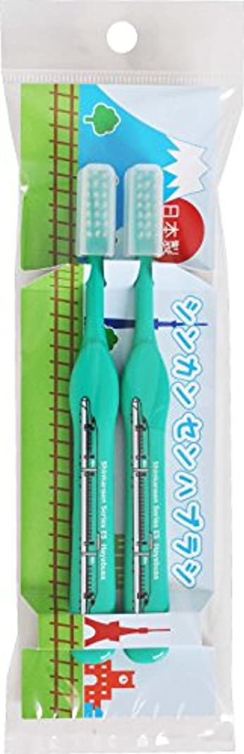 困惑したインターネット石膏SH-282 新幹線歯ブラシ2本セット E5系はやぶさ