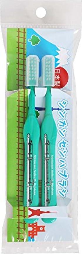 翻訳者ネストそうでなければSH-282 新幹線歯ブラシ2本セット E5系はやぶさ