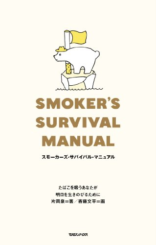 スモーカーズ・サバイバル・マニュアル