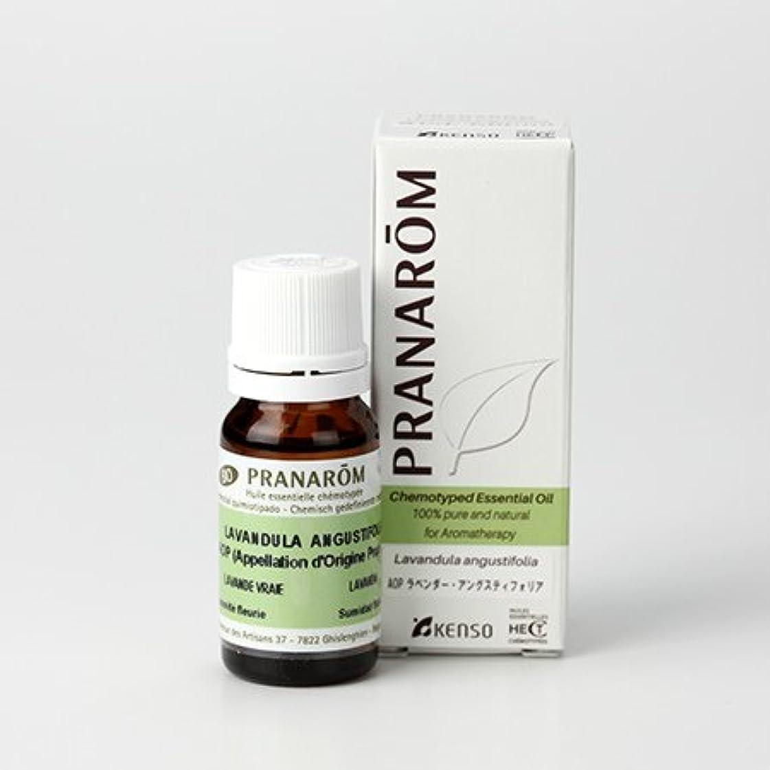 余暇玉ねぎ魅惑するプラナロム AOP ラベンダーアングスティオフォリア 10ml (PRANAROM ケモタイプ精油)