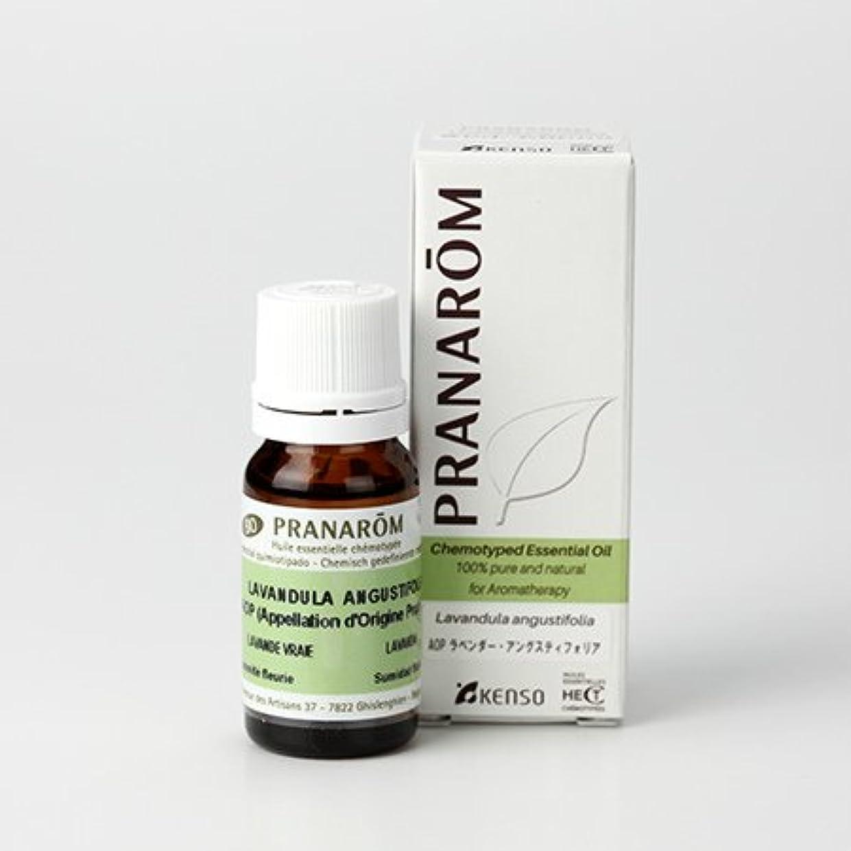 弁護士接触溢れんばかりのプラナロム AOP ラベンダーアングスティオフォリア 10ml (PRANAROM ケモタイプ精油)