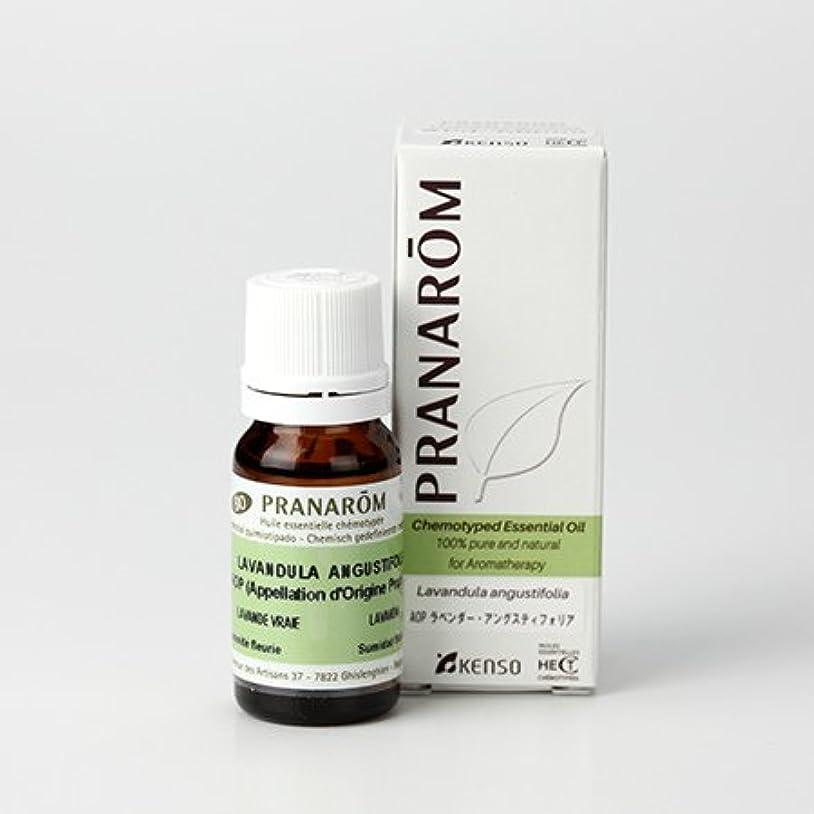 ミネラルオン連想プラナロム AOP ラベンダーアングスティオフォリア 10ml (PRANAROM ケモタイプ精油)