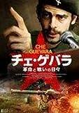 チェ・ゲバラ-革命と戦いの日々-  [レンタル落ち] [DVD]
