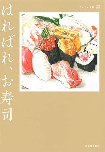 はればれ、お寿司(おいしい文藝)の詳細を見る