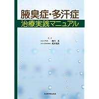 腋臭症・多汗症治療実践マニュアル