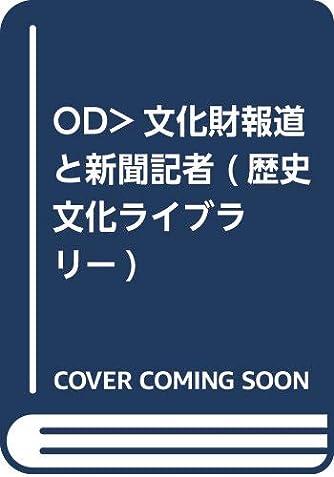 OD>文化財報道と新聞記者 (歴史文化ライブラリー 173)