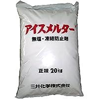アイスメルター 無塩凍結防止剤・融氷雪剤