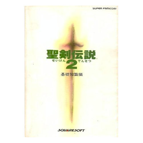 聖剣伝説2〈基礎知識編〉の詳細を見る