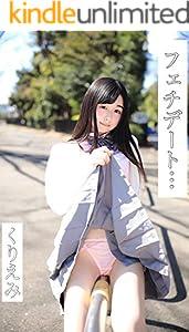 くりえみ フェチデート・・・ 170 pics