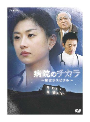 病院のチカラ ~星空ホスピタル~ [DVD]