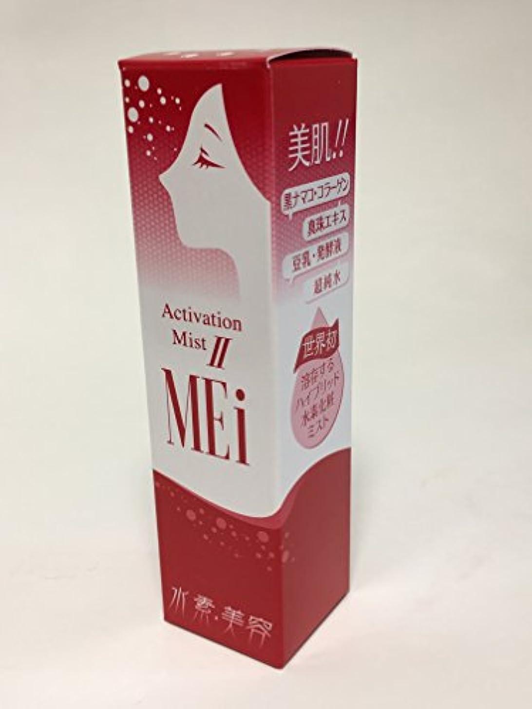 拍手全部ステージ水素美容ミスト KAKURA アクテイベーションミストⅡ「MEi」50ml SP式
