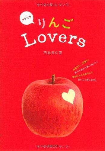 りんごLoversの詳細を見る