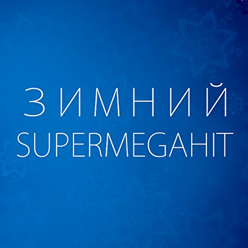 Зимний СуперМегаХит