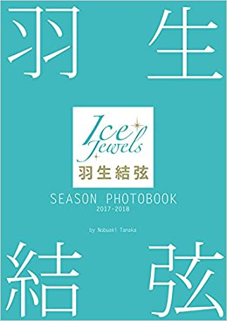 羽生結弦 SEASON PHOTOBOOK 2017-2018 (Ice Jewels特別編集)