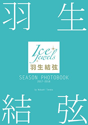 羽生結弦 SEASON PHOTOBOOK 2017-2018 (Ice Jewels特別編集)...