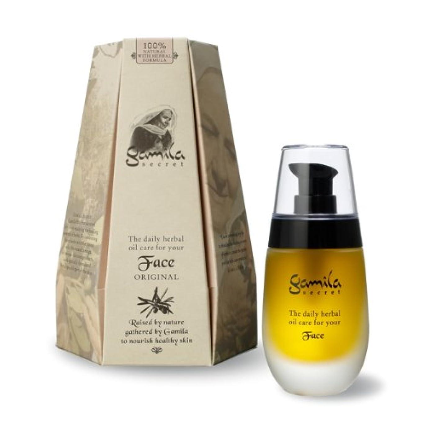 ガミラシークレット フェイスオイルオリジナル50ml 10種類の植物素材がブレンドされた美容オイル ハリと艶のある肌へ