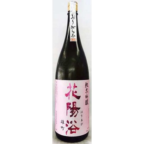 花陽浴(ハナアビ) 純米吟醸 雄町 おりがらみ 1800ml