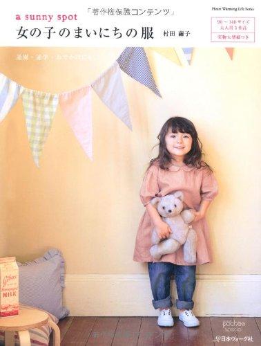 a sunny spot 女の子のまいにちの服 (Heart wariming life series)