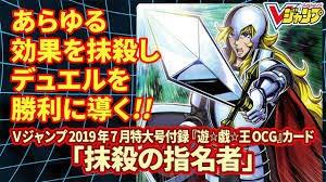遊戯王 VJMP-JP164 抹殺の指名者【ウルトラレア】 2019年 Vジャンプ7月特大号 付録