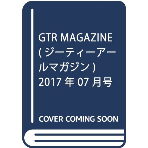 GTR MAGAZINE(ジーティーアールマガジン) 2017年 07 月号 [雑誌]