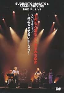 すぎもとまさと&あさみちゆき スペシャルライブ~渋谷AXで会いましょう~ [DVD]