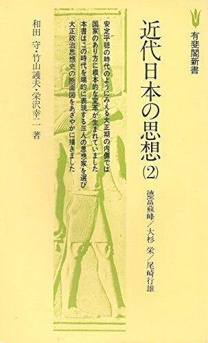 近代日本の思想〈2〉徳富蘇峰・大杉栄・尾崎行雄 (1979年) (有斐閣新書)
