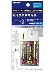 スマートフォン?ガラケー電池交換充電器3本