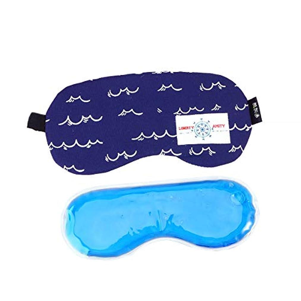 笑い食べるハードリングHealifty 睡眠 アイマスク 軽量 アイマスク 遮光 圧迫感なし 疲れ目 睡眠 旅行 仮 眠 疲労回復に最適 温冷両用ジェルパック コールド/ホットジェル付き(ブルー)