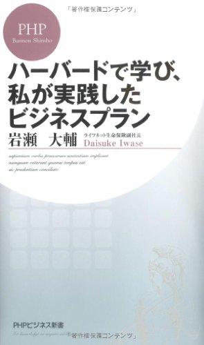 ハーバードで学び、私が実践したビジネスプラン (PHPビジネス新書)の詳細を見る