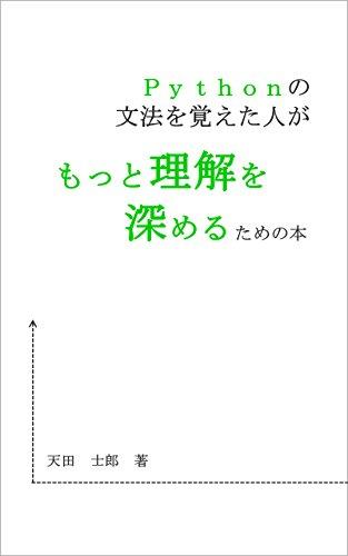 Pythonの文法を覚えた人がもっと理解を深めるための本