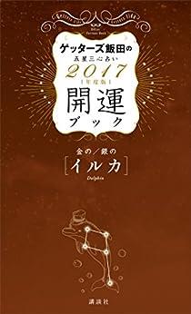[ゲッターズ飯田]のゲッターズ飯田の五星三心占い 開運ブック 2017年度版 金のイルカ・銀のイルカ
