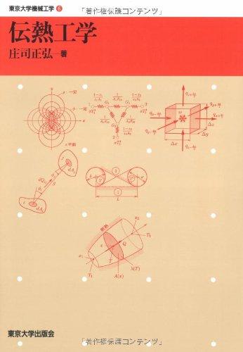 伝熱工学 (東京大学機械工学)の詳細を見る