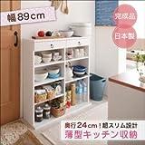 奥行24cmのスリム設計!薄型キッチン収納 幅89cm[89cm]