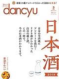 dancyu(ダンチュウ) 2019年3月号「日本酒2019」